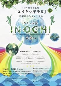 ぼうさい甲子園A4表sample (1)