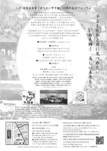 ぼうさい甲子園A4裏sample
