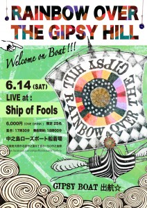 RAINBOWOVERTHEGIPSYHILLatShipofFools3
